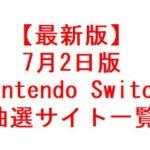 【最新版】Nintendo Switch 抽選販売まとめ 一覧表【7月2日版】