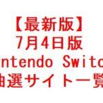【最新版】Nintendo Switch 抽選販売まとめ 一覧表【7月4日版】