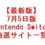 【最新版】Nintendo Switch 抽選販売まとめ 一覧表【7月5日版】