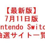 【最新版】Nintendo Switch 抽選販売まとめ 一覧表【7月11日版】