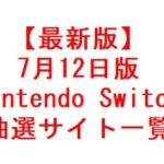 【最新版】Nintendo Switch 抽選販売まとめ 一覧表【7月12日版】