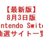 【最新版】Nintendo Switch 抽選販売まとめ 一覧表【8月3日版】