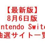 【最新版】Nintendo Switch 抽選販売まとめ 一覧表【8月6日版】