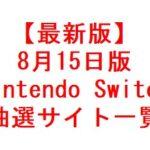 【最新版】Nintendo Switch 抽選販売まとめ 一覧表【8月15日版】